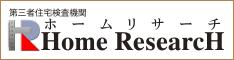 第三者住宅検査機構 ホームリサーチ