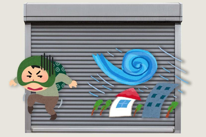 台風・空き巣対策のシャッター