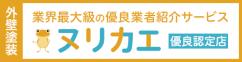 nurikae_outer-wall_234x60_2x